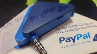 Paypal HEREの不具合